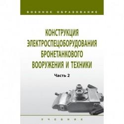 Конструкция электроспецоборудования бронетанкового вооружения и техники. Учебник. Часть 2