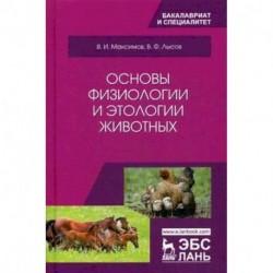 Основы физиологии и этологии животных. Учебник. Гриф МО РФ
