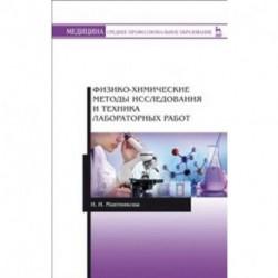 Физико-химические методы исследования и техника лабораторных работ