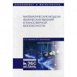 Математические модели физических явлений в техносферной безопасности. Учебное пособие