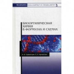 Биоорганическая химия в формулах и схемах. Учебное пособие