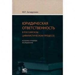 Юридическая ответственность в российском цивилистическом процессе. Историко-правовое исследование