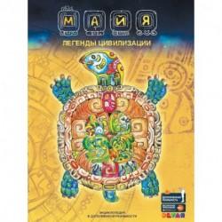 Майя. Легенды цивилизации. Энциклопедия в дополненной реальности