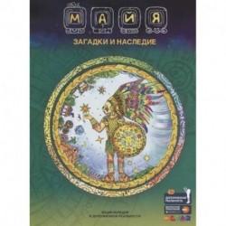 Майя: Загадки и наследие. Энциклопедия в дополненной реальности