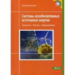 Системы возобновляемых источников энергии. Учебник