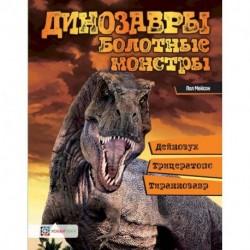 Болотные монстры: дейнозух, трицератопс, тиранозавр