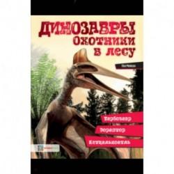Динозавры. Охотники в лесу. Тарбозавр, эораптор, кетцалькатль…