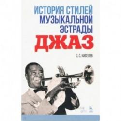 История стилей музыкальной эстрады. Джаз