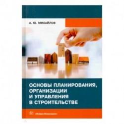 Основы планирования, организации и управления в строительстве. Учебное пособие