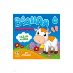 Водная раскраска для малышей. Веселая корова