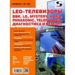 LED-телевизоры BBK, LG, Mystery, Haier, Panasonic, Telefunken. Диагностика и ремонт. Ремонт № 149