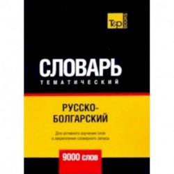 Русско-болгарский тематический словарь - 9000 слов