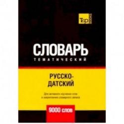 Русско-датский тематический словарь - 9000 слов