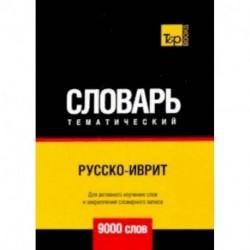 Русско-иврит тематический словарь - 9000 слов