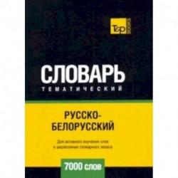 Русско-белорусский тематический словарь - 7000 слов