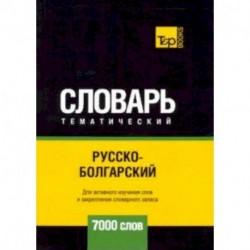 Русско-болгарский тематический словарь - 7000 слов