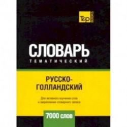 Русско-голландский тематический словарь - 7000 слов