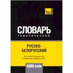 Русско-белорусский тематический словарь - 5000 слов