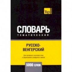 Русско-венгерский тематический словарь - 5000 слов