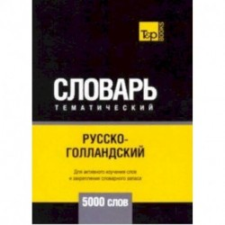 Русско-голландский тематический словарь - 5000 слов