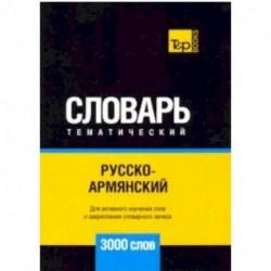Русско-армянский тематический словарь - 3000 слов