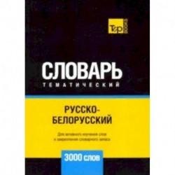 Русско-белорусский тематический словарь - 3000 слов