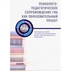 Психолого-педагогическое сопровождение ГИА как образовательный проект. Методическое пособие