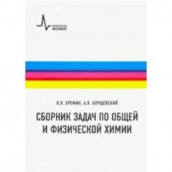 Сборник задач по общей и физической химии. Учебное пособие
