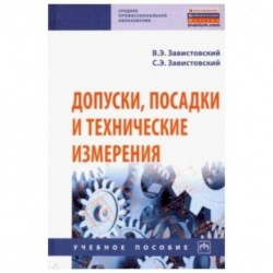 Допуски, посадки и технические измерения. Учебное пособие