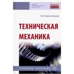 Техническая механика. Учебное пособие