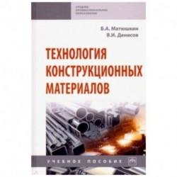 Технология конструкционных материалов. Учебное пособие