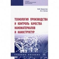 Технология производства и контроль качества наноматериалов и наноструктур. Учебное пособие