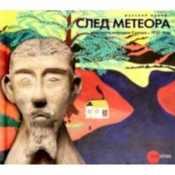 След метеора. Искусство народов Севера 1920-1930