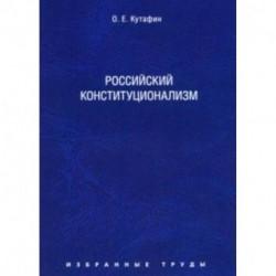 Избранные труды. В 7 томах. Том 7. Российский конституционализм. Монография