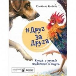 ДругЗаДруга. Книга о дружбе животных и людей