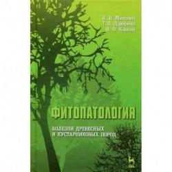 Фитопатология. Болезни древесных и кустарниковых пород. Учебное пособие