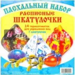 Пасхальный набор.Расписные шкатулочки (14 термоэтикеток для яиц и 7 шкатулочек)