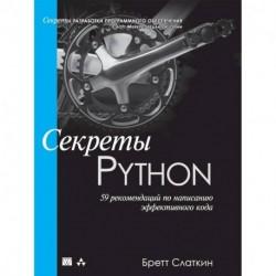 Секреты Python. 59 рекомендаций по написанию эффективного кода