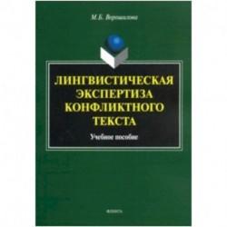 Лингвистическая экспертиза конфликтного текста