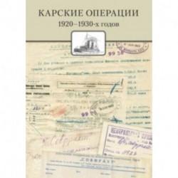 Карские операции 1920-1930-х годов. Сборник документов из архива компании 'Совфрахт'