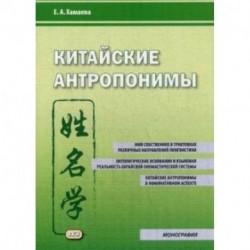 Китайские антропонимы. Монография