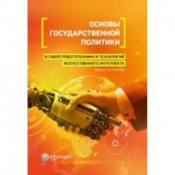 Основы государственной политики в сфере робототехники и технологий искусственного интеллекта