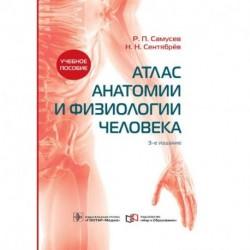 Атлас анатомии и физиологии человека. Учебное пособие