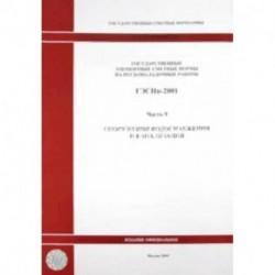 ГЭСНп 81-05-09-2001 Часть 9. Сооружения водоснабжения