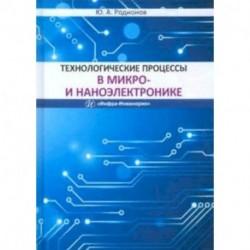 Технологические процессы в микро- и наноэлектронике. Учебное пособие