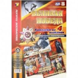 Комплект плакатов 'Великая Победа' (4 плаката). ФГОС