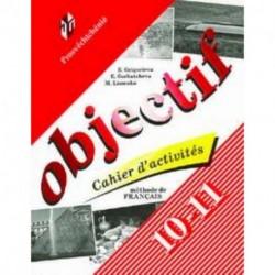 Objectif. Французский язык. Сборник упражнений (Cahier d'activites). 10-11 классы