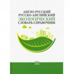 Англо-русский/русско-английский экологический словарь-справочник