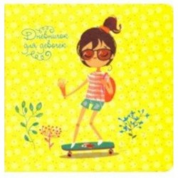 Дневничок для девочек 'My stories. Дизайн 2' (48 листов)
