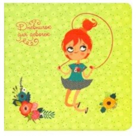 Дневничок для девочек 'My stories. Дизайн 3' (48 листов)